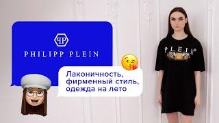 Превосходная женская футболка на каждый день от Philipp Plein