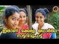 ഇതാണ് മക്കളേ യഥാർത്ഥ നാട്ടറിവുപാട്ട്   Malayalam Nadanpattu Video   Folk Song   Aadhiyillalo Song