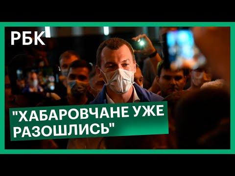 Дегтярев впервые вышел к участникам митинга в поддержку Фургала в Хабаровске