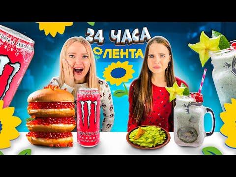 24 часа ЕДИМ Только Продукты ЛЕНТА челлендж/Challenge с едой