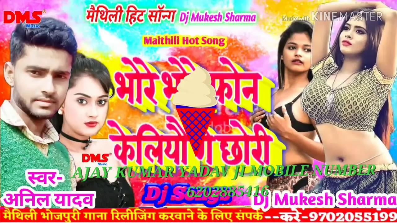 Bhore bhore phone kailiyau ge chauri bhojpuri hit gana   2019