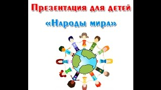 """Народы мира"", презентация для детей"