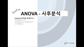 3. ANOVA의 사후분석(Scheffe) 보는 방법