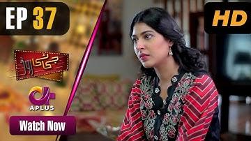 GT Road - Episode 37 | Aplus Dramas | Inayat, Sonia Mishal, Kashif | Pakistani Drama