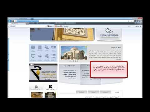 طريقة إنشاء بريد الكتروني جامعي للطالبات