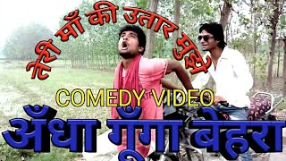 अँधा गूँगा और बेहरा  comedy video MOHAN KASHYAP VIDEO AMIT BHADANA VIDEO