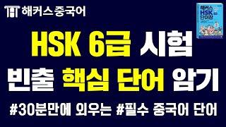 ★HSK 시험 전★ 필수 중국어단어로 HSK 고득점 달…