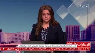 الكاتب الإماراتي أحمد إبراهيم في حوار هاتفي على تلفزيون البحرين حول قطر والحلول المرجوّة للمنطقة