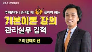 2021 기본 이론 맛보기 ㅣ관리실무 김혁 - 오리엔테…