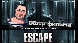 ОБЗОР фильма ПЛАН ПОБЕГА (Escape Plan)
