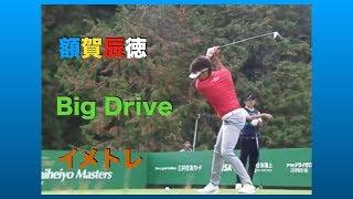 〈額賀辰徳〉Tatsunori Nukaga,How the shot wins! thumbnail