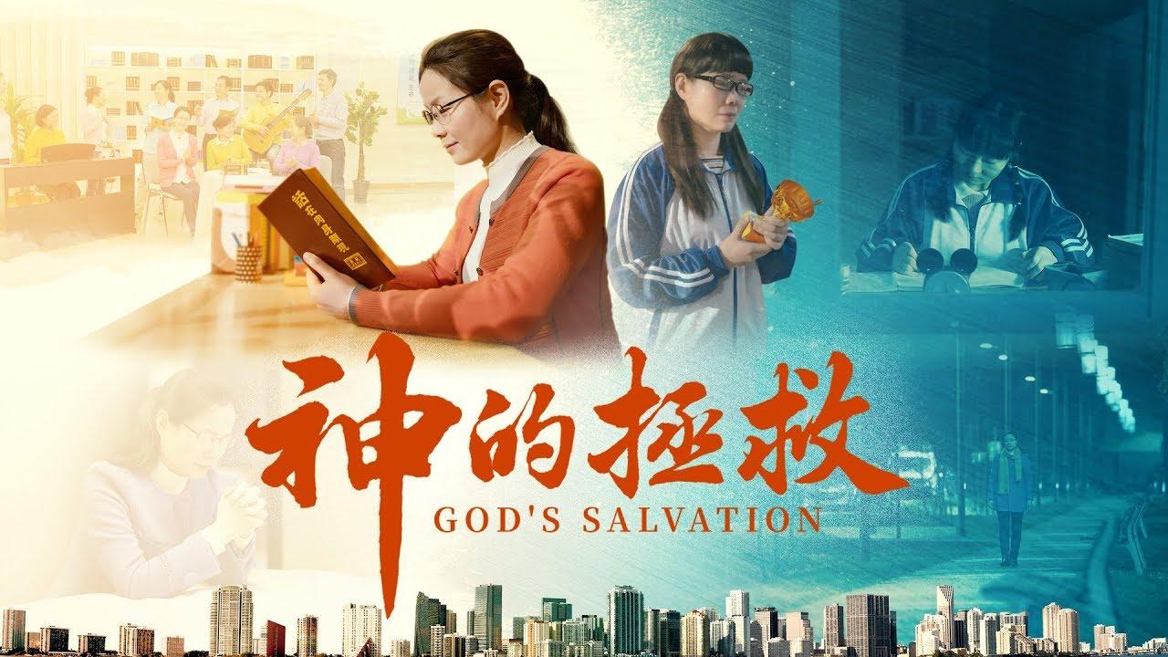 基督教会视频《神的拯救》基督徒如何摆脱名利地位的苦害