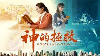 基督教會視頻《神的拯救》基督徒如何擺脫名利地位的苦害