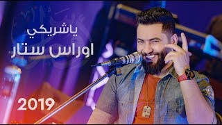 Oras Sattar _ Ya Shareke (EXCLUSIVE Music Video )|2019 | ( اوراس ستار - ياشريكي (حصريا