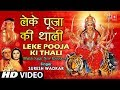 Download Leke Pooja Ki Thali Devi Bhajan By Suresh Wadkar Full  Song I  Bhakti Sagar New Episode 4 MP3 song and Music Video