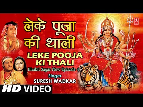 Leke Pooja Ki Thali Devi Bhajan By Suresh Wadkar Full Video Song I Bhakti Sagar New Episode 4