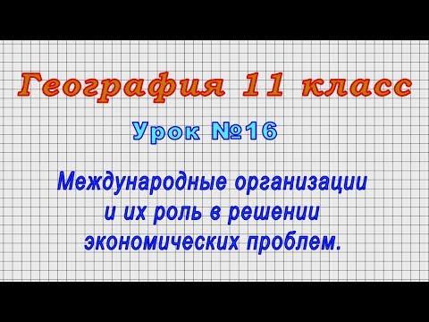 География 11 класс (Урок№16 - Международные организации и их роль в решении экономических проблем.)