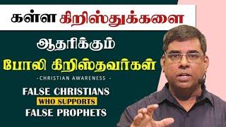 நான் தான் இயேசு | விழிப்புணர்வு காணொளி | Tamil Christian Network