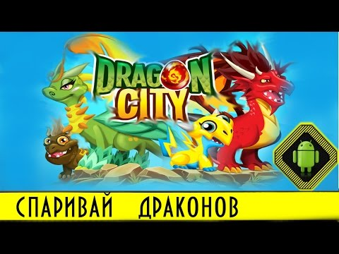 Спаривай и размножай драконов,сделай своего неповторимого дракона в игре Dragon City для Android!