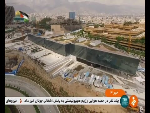 Iran made 100,000 square meters Tehran Book Garden باغ كتاب تهران ايران