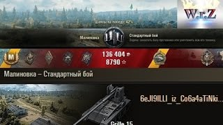 Grille 15  12.3k урона   Малиновка – Стандартный бой  World of Tanks 0.9.15 wot