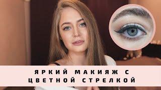Ярий макияж с цветной стрелкой Пошаговый урок макияжа