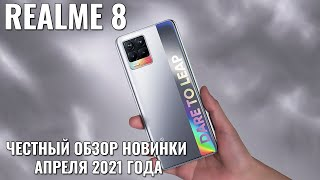 Realme 8 честный обзор новинки апреля 2021 года