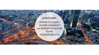Дубай и мир: какую позицию эмират занимает на международном рынке недвижимости