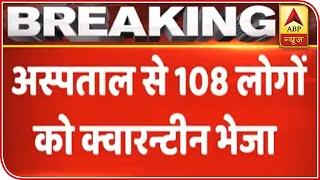 Delhi: Staff Of Gangaram Hospital Sent To Quarantine | ABP News
