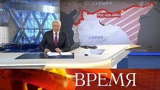 """Выпуск программы """"Время"""" в 21:00 от 12.10.2019"""