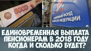 видео Дотация москвы пенсионерам