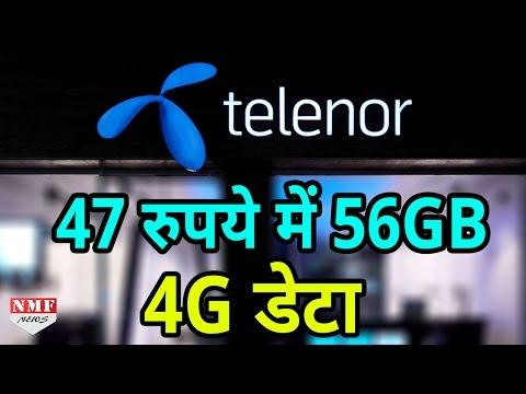 Jio को टक्कर देने के लिए Telenor का नया Plan, 47 रुपये में 56GB 4G  Data