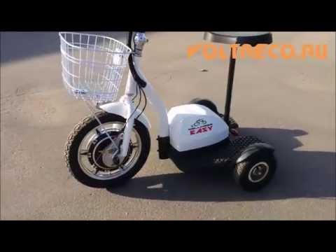 Электроскутер Easy трехколесный Хит 2015 трицикл