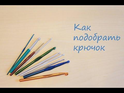 Основы вязания крючком. Выпуск 1 (Как подобрать крючок)