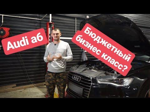 Audi A6 - Бюджетный бизнес класс?
