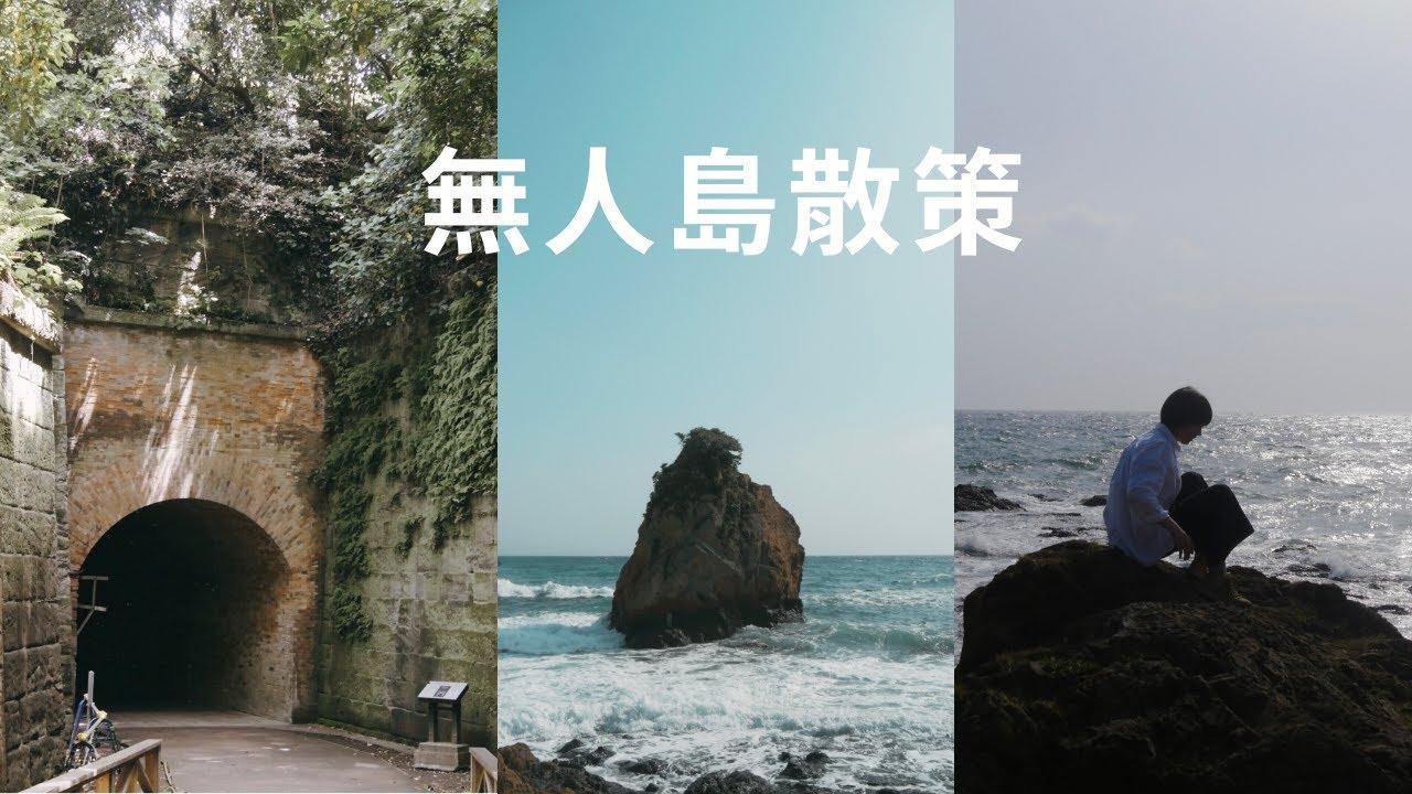 東京無人島散策,療癒居家防疫而心情煩躁的你