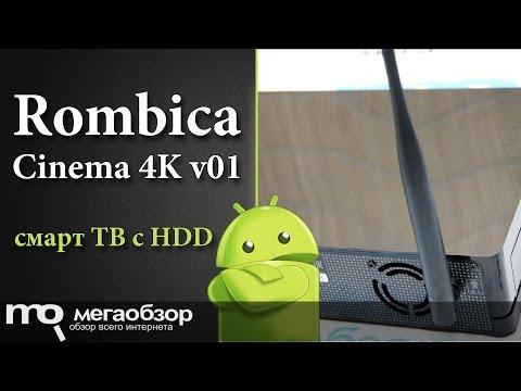 Обзор Rombica Cinema 4K v01