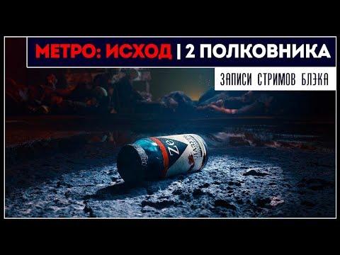 Мы из Москвы, нас 10 человек... | Metro: Exodus DLC - Два полковника