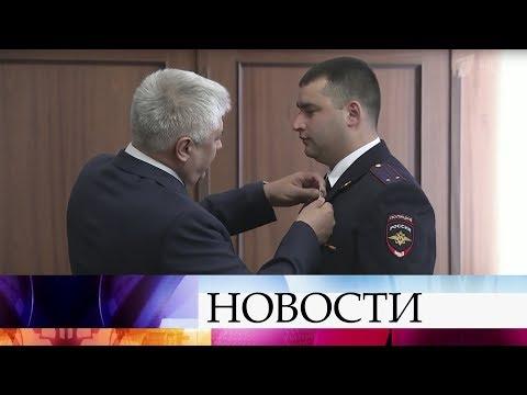 Глава МВД России Владимир Колокольцев наградил полицейских.