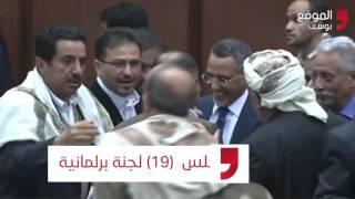 شاهد فيديوجرافيك عن مجلس النواب اليمني من انتاج الموقع بوست