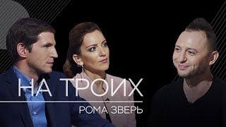 Рома Зверь в программе «На троих» / Тизер