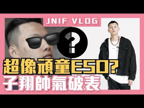《JNIF VLOG》超像頑童ESO瘦子?子翔帥氣破表 feat.HONOR HAIR  l 紳士痞子 x JNIF