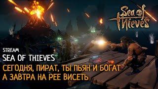 Sea Of Thieves: Сьогодні, Пірат, Ти П'яний і Багатий. А Завтра На Реї Висиш | Стрім