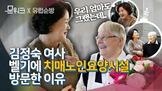 김정숙 여사 눈물짓게 한 치매어르신의 사연...엄마 생각나는 벨기에 드 윈거드 치매노인요양시설 방문기
