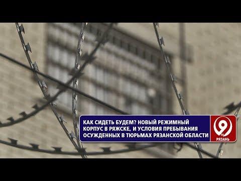 Жизнь рязанских заключенных. «9 телеканал» Рязань