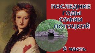 Последние годы Софии Потоцкой. Часть шестая.