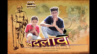   बदलाव   A Award winning Gujarati Short film 2019   77 Creation present's   #swachhbharatabhiyan  
