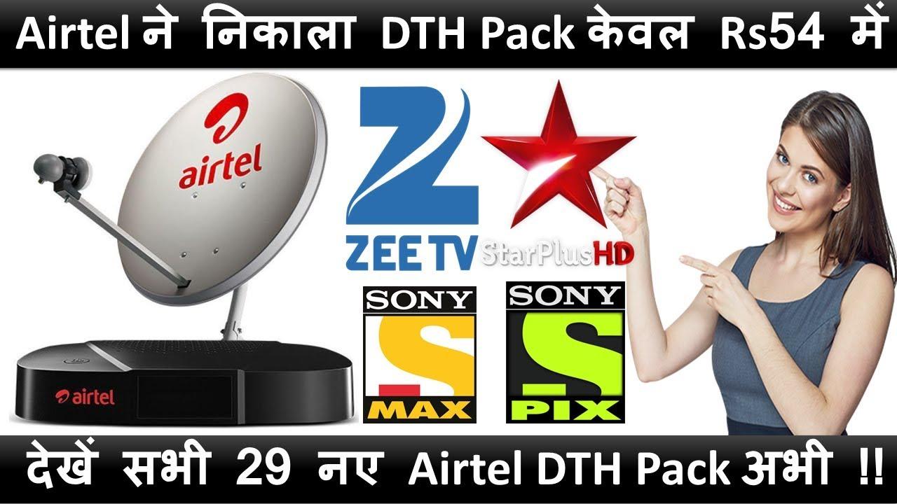 Airtel DTH HD & SD Plan Price List 2019 [Pack Code][TRAI New