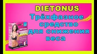 DIETONUS ОТЗЫВЫ. ДИЕТОНУС ДЛЯ ПОХУДЕНИЯ