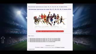 видео Бесплатные прогнозы на спорт от профессионалов